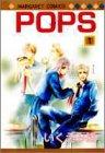 Pops (1) (マーガレットコミックス (1437))