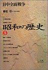 昭和の歴史〈5〉日中全面戦争 (小学館ライブラリー)