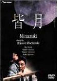 皆月 デラックス版 [DVD]