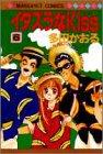 イタズラなKiss (6) (マーガレットコミックス (2013))