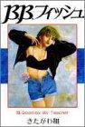 B.B.フィッシュ 10 Goodーby my teacher (ヤングジャンプコミックス ワイド版)