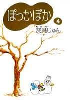 ぽっかぽか 4 (コミックス)の詳細を見る