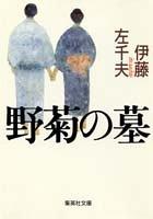 野菊の墓 (集英社文庫)の詳細を見る