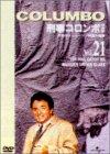 刑事コロンボ 完全版 Vol.21 [DVD]