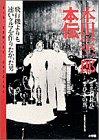 本田宗一郎本伝―飛行機よりも速いクルマを作りたかった男 (Big comics special)