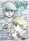 家なき子 Vol.9[DVD]