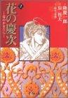 花の慶次―雲のかなたに― 2 (集英社文庫(コミック版))