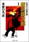 硬派銀次郎 1 本宮ひろ志傑作選 (集英社文庫(コミック版))