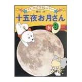 十五夜お月さん―秋・9月の星 (チロの星空カレンダー)