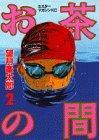 お茶の間 (2) (ミスターマガジンKC (14))