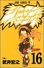 シャーマンキング 16 (ジャンプコミックス)