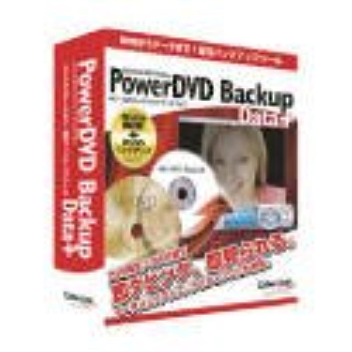 変形入射尊敬するPowerDVD Backup Data +