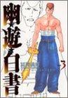 幽★遊★白書 完全版 3 (ジャンプコミックス)