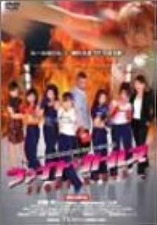 ファイト☆ガールズ [DVD]