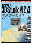 Autodesk 3D Studio VIZ R3マスターガイド