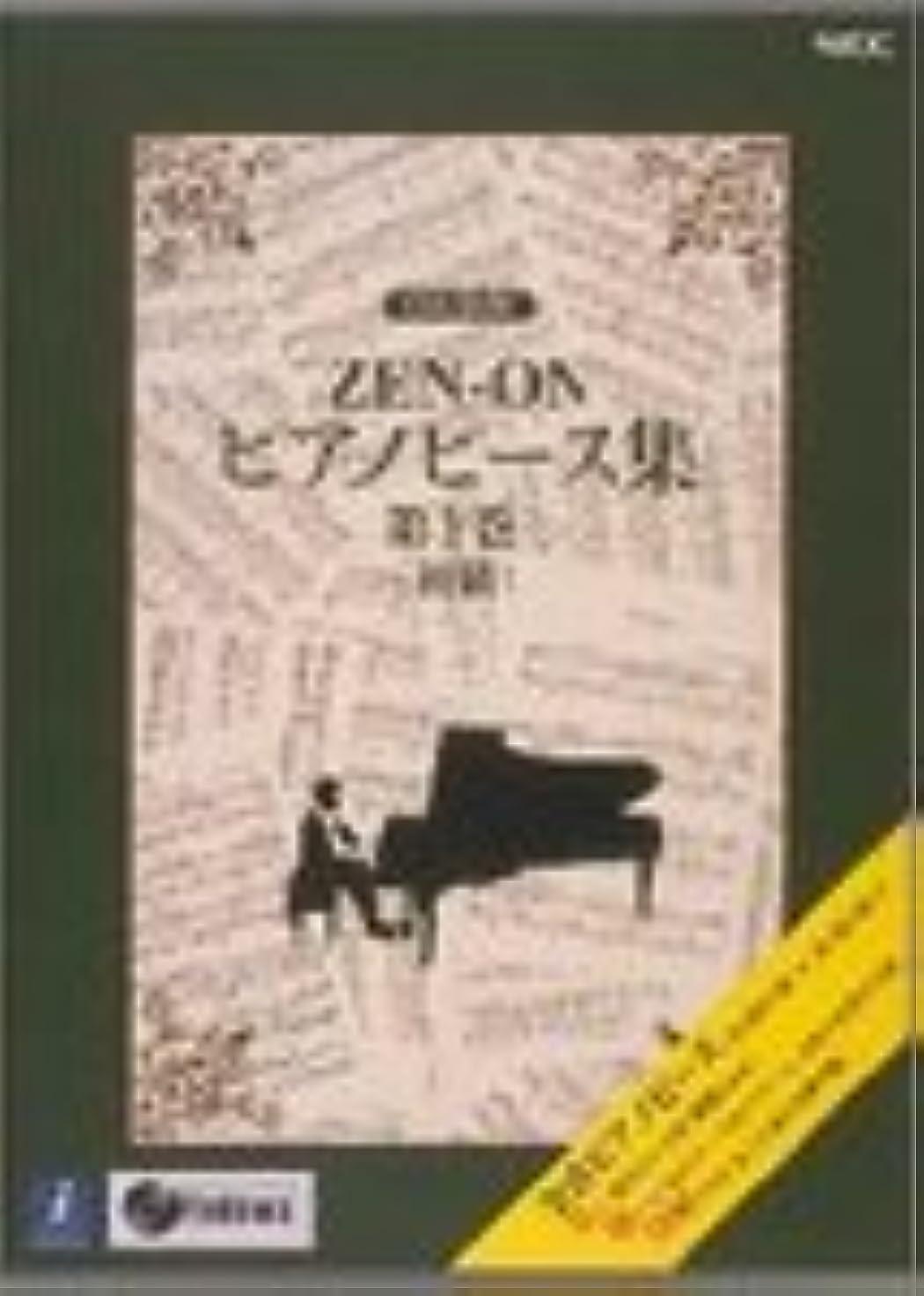神経衰弱戦士ストライプZEN-ON ピアノピース集 第1巻