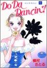 Do Da Dancin'! 1 (YOUNG YOUコミックス)