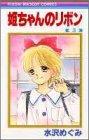 姫ちゃんのリボン (3) (りぼんマスコットコミックス)