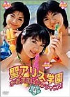 JAPANESE TV DRAMA St. Alice School Swimsuit heaven is Dangerous! Volume 4 JAPANESE AUDIO , NO ENGLISH SUB.