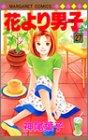 花より男子 27 (マーガレットコミックス)