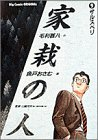 家栽の人: サルスベリ (9) (ビッグコミックス)