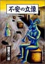 不安の立像 (ジャンプスーパーコミックス)