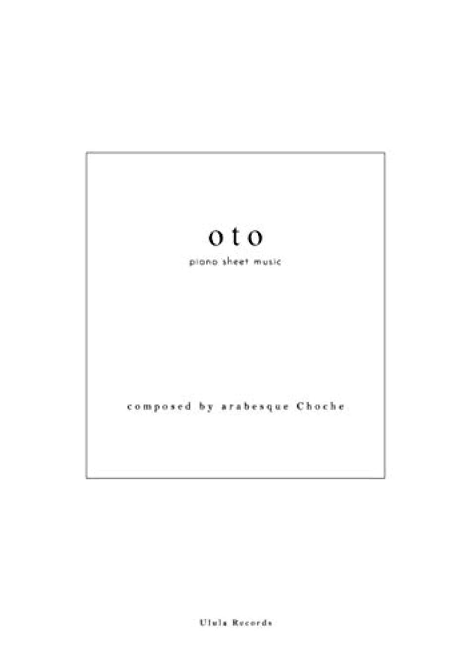 写真の倍増天気oto piano sheet music