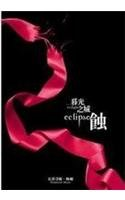 Twilight Eclipse (Chinese Edition)