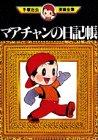 マアチャンの日記帳 (手塚治虫漫画全集)