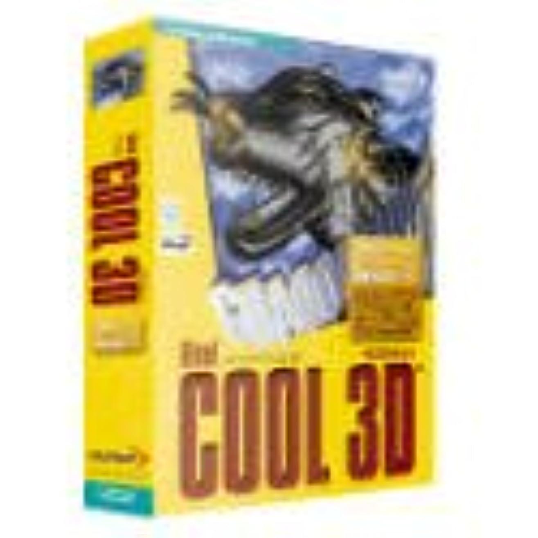 学士エージェント沿ってUlead COOL 3D Version 3.0 公式ガイドブック付き