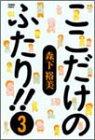 ここだけのふたり!! 3 (バンブー・コミックス)