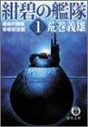 紺碧の艦隊〈1〉運命の開戦・帝都初空襲 (徳間文庫)の詳細を見る