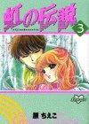 虹の伝説 3 (KCデラックス ポケットコミック)