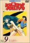 うる星やつらDVD vol.9
