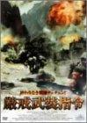 厳戒武装指令 [DVD]