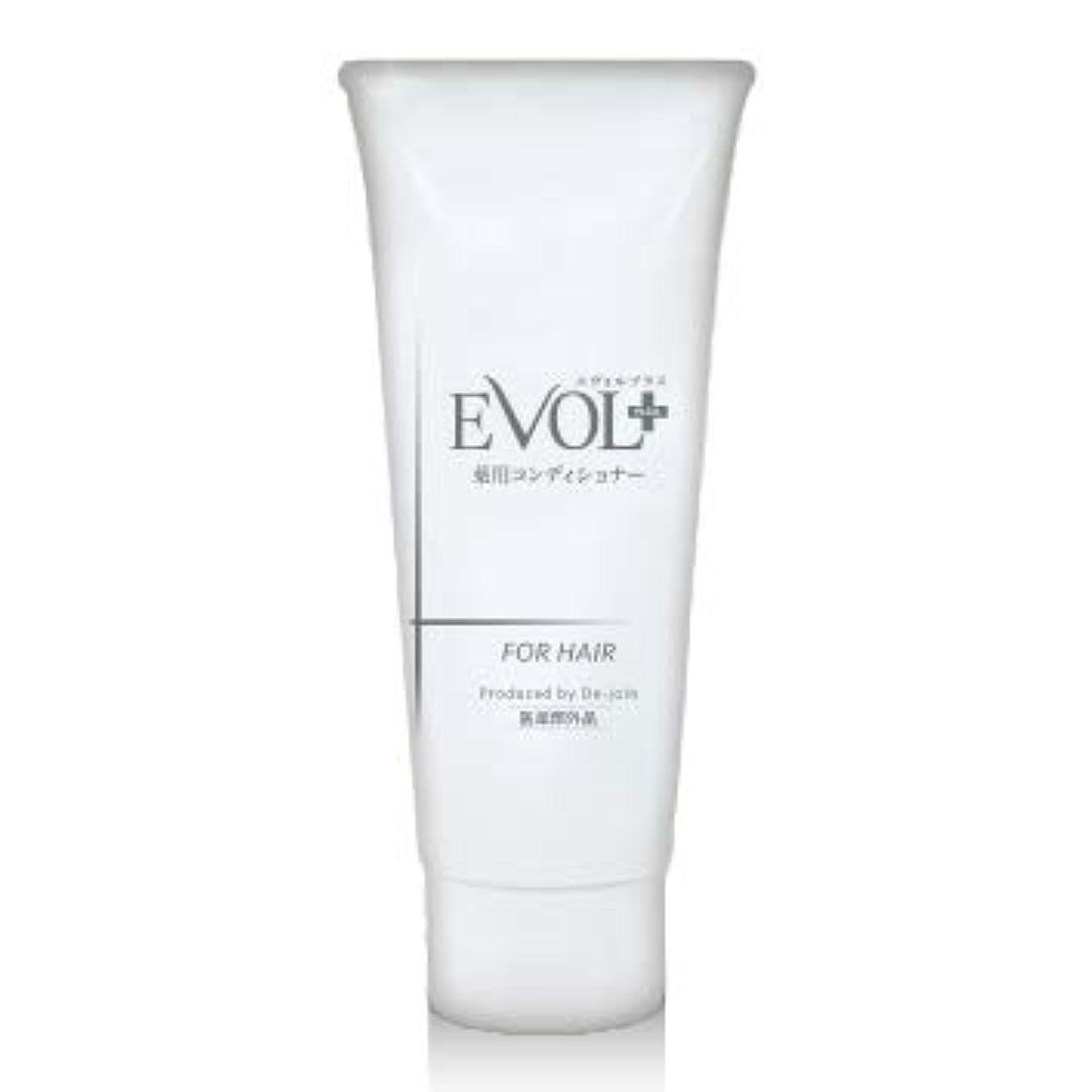 すき集団的所有者EVOL+(エヴォルプラス)薬用育毛コンディショナー お得なコース
