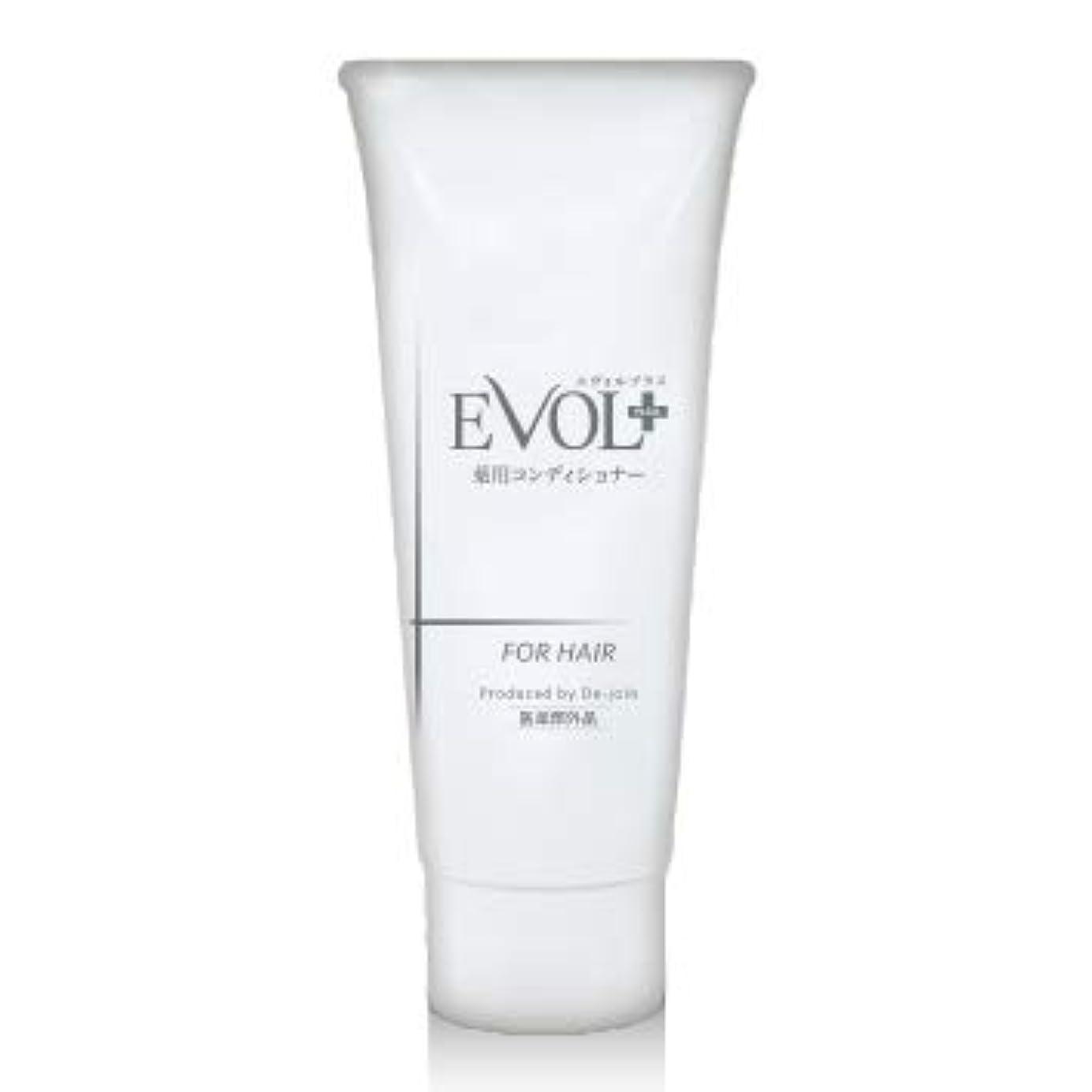 適切に刺繍フィクションEVOL+(エヴォルプラス)薬用育毛コンディショナー お得なコース