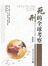 Global Survey of the death penalty: Version 4(Chinese Edition)