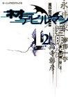 ネオデビルマン 2 (モーニングデラックス)