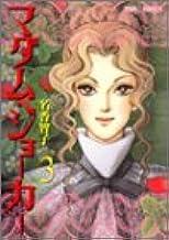 マダム・ジョーカー 3 (ジュールコミックス)