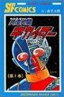 人造人間キカイダー 1 (サンデー・コミックス) - 石ノ森 章太郎