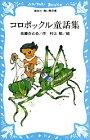 コロボックル童話集 (講談社青い鳥文庫)