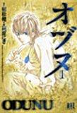 オヅヌ 1 (バーズコミックス)
