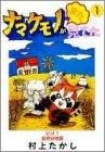 ナマケモノがまた見てた 1 動物幼稚園 (ヤングジャンプコミックス ワイド版)