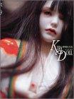 KIRA DOLL―大野季楽人形写真集 スタンダード版