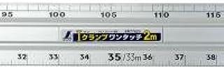 77823 シンワ 丸ノコガイド定規 Iクランプワンタッチ 2000mm