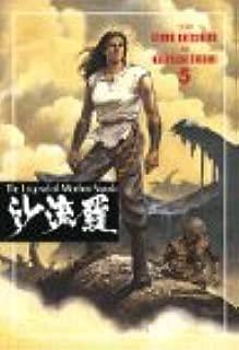 沙流羅 5―The legend of mother Sara 平和の街 後編 (KCデラックス)