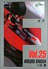 F: FLIPPING LAND(嘆きの島) (25) (ビッグコミックス)
