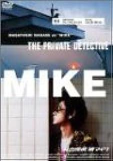 私立探偵 濱マイク 11 アレックス・コックス監督「女と男、男と女」 [DVD]