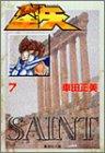 聖闘士星矢 7 (集英社文庫(コミック版))